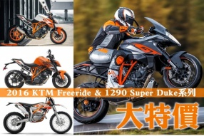 2016 KTM Freeride & 1290 Super Duke系列 - 大特價