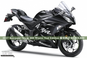 2017 Kawasaki Ninja 300 Winter Test Edition 接受預訂