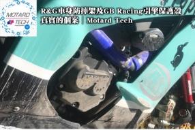 R&G車身防摔保護架及GB Racing引擎保護殼│真實的個案│Motard Tech