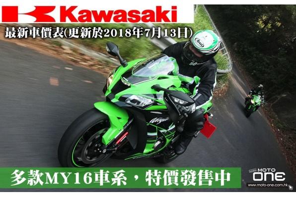 KAWASAKI 最新車價表(更新於2018年7月13日)