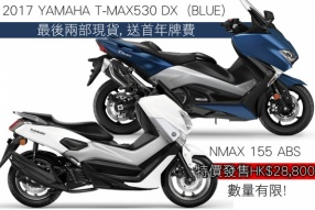 YAMAHA T-MAX530 DX (BLUE) (SOLD)及 NMAX 155 ABS 限量優惠