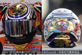 SHOEI x MM93馬坤斯2018 MOTOGP日本Motegi站 - 和風拉花賽車頭盔