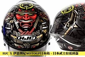 HJC X 伊恩朗尼MOTOGP日本站 - 日本武士拉花頭盔