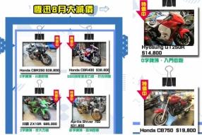 HSMS.HK 恆迅8月優質電單車盤 - 多款跑車街車大減價!