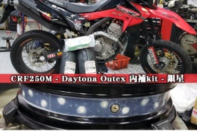 CRF250M - Daytona Outex 內補kit - 銀星