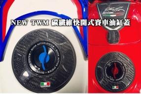 TWM 碳纖維快開式賽車油缸蓋 - RSV4, S1000RR, Panigale, RC8, F4型號 - Motard Tech現貨發售