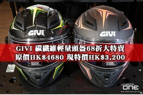 GIVI 碳纖維輕量頭盔68折大特賣 - 原價HK$4680 現特價HK$3,200