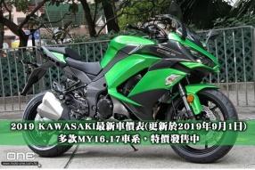 2019 KAWASAKI最新車價表(更新於2019年9月1日)-多款MY16,17車系,特價發售中