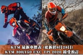 KTM 最新車價表 (更新於8月28日)- KTM 300/150 EXC TPI 2020 接受預訂