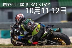 2019年10月馬來西亞雪邦TRACK DAY又黎啦!
