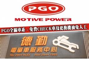 PGO全線車系 - 免費CHECK車及更換機油免人工