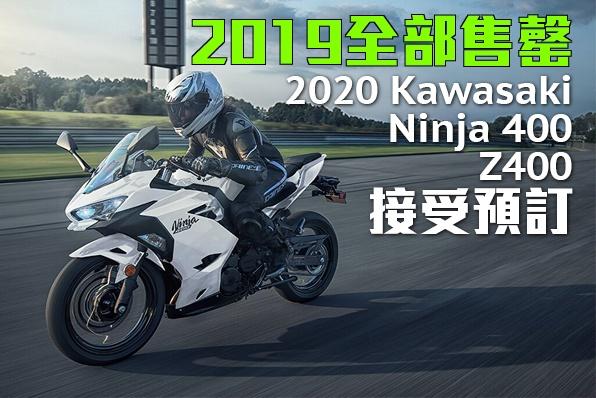2019全部售罄-2020 KAWASAKI NINJA 400/Z400接受預訂