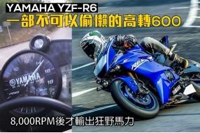 YAMAHA YZF-R6/一部不可以偷懶的高轉600
