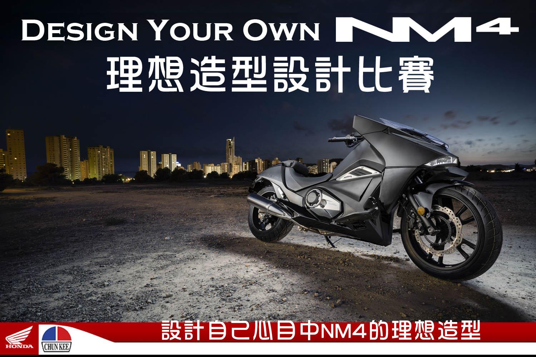 honda 「design your own nm4」创意设计比赛 & msx图片