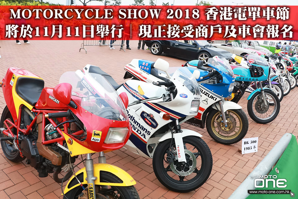 2018 motorcycle bike show